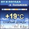 Ну и погода в Тальменке - Поминутный прогноз погоды